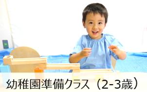 【2-3歳対象】幼稚園準備クラスのイメージ