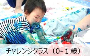 【0-1歳半対象】ぐちゃぐちゃ遊びチャレンジクラスのイメージ