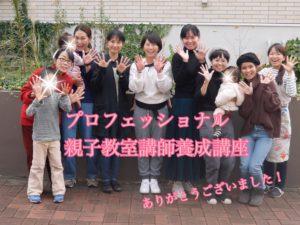 【11名が卒業&これからもよろしく!】プロフェッショナル親子教室講師養成講座1期