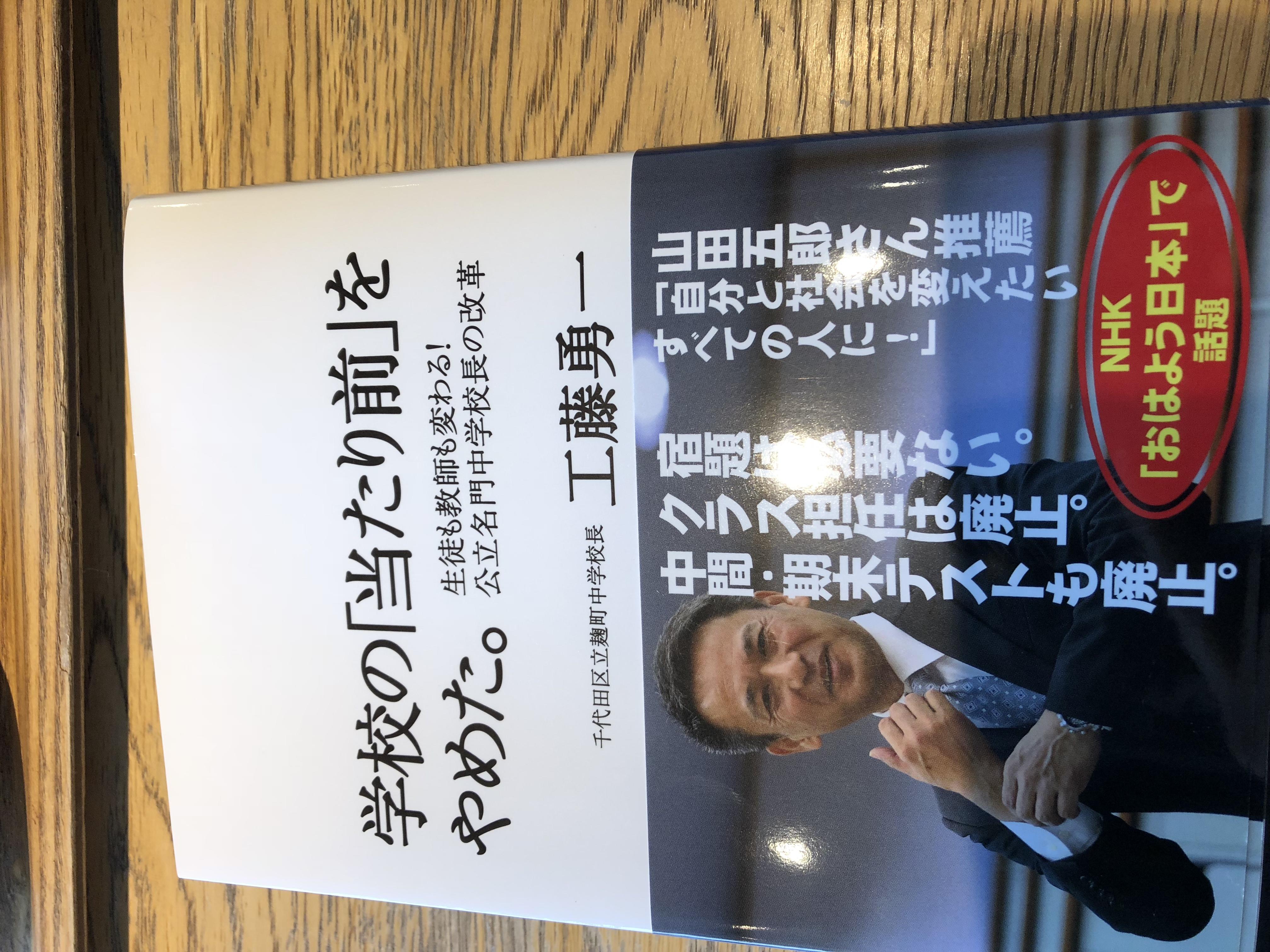 【書評】学校の「当たり前」をやめた。工藤勇一 著