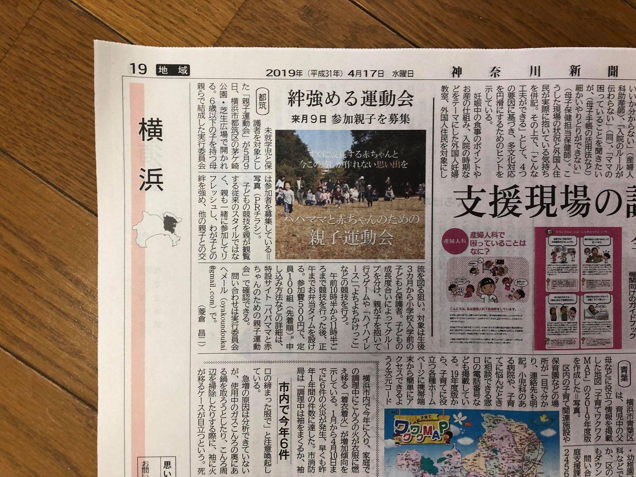 神奈川新聞・タウンニュースに掲載されました!