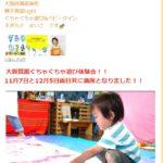 【大阪】はじめての体験会が募集開始5日間で2日間とも満席になりました。