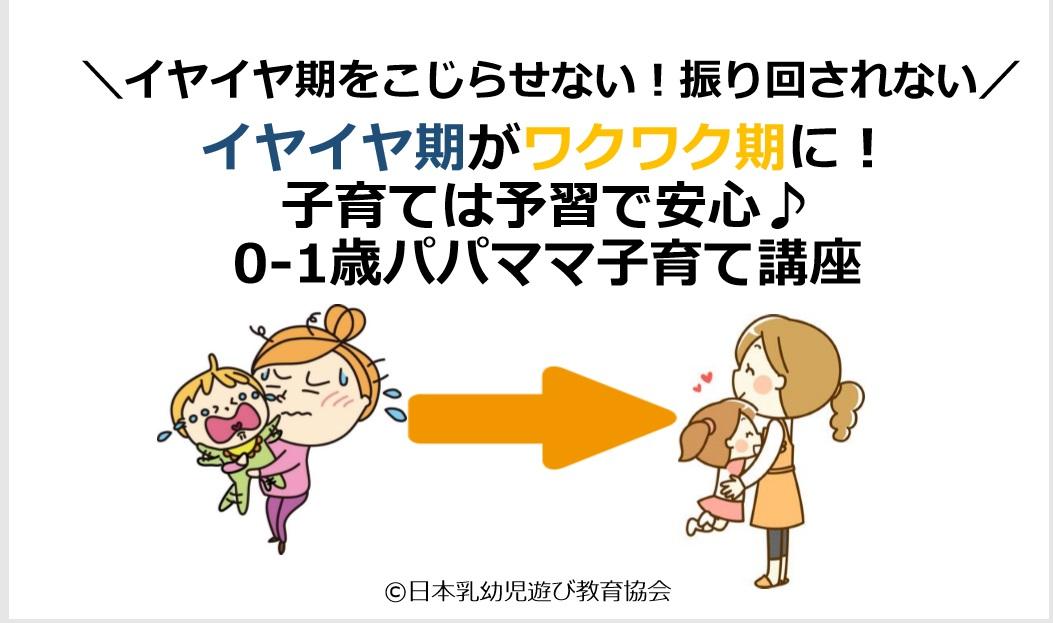 【2020年3月限定】イヤイヤ期がワクワク期に!子育ては予習で安心♪0-1歳パパママ子育て講座