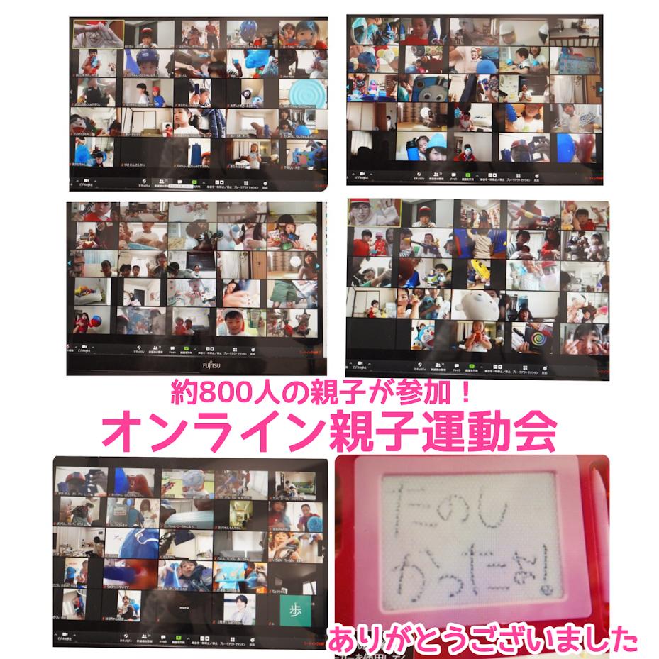 【総勢1000名が参加!】オンライン運動会が全国で大盛り上がり!!