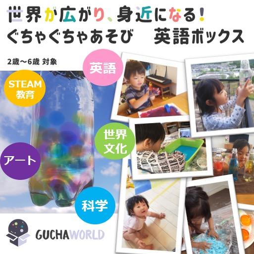 世界が広がり、身近になる!おうちぐちゃぐちゃ遊び 『GuchaWorld』 を販売します!