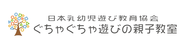 ぐちゃぐちゃ遊びの親子教室 ゼロ歳-3歳の「なんだろう?」「やってみたい!」を実現して伸ばす習い事【日本乳幼児遊び教育協会】