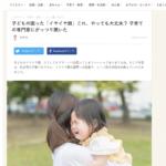 【監修記事公開】子どもの困った「イヤイヤ期」これ、やっても大丈夫? 子育ての専門家にがっつり聞いた by Hapimama